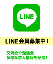 LINE会員募集中!交流会や勉強会、多様な求人情報を配信!